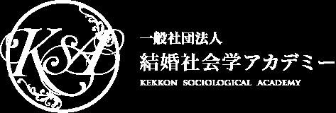 一般社団法人 結婚社会学アカデミー